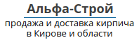 Альфа-Строй | продажа и доставка кирпича в Кирове и области